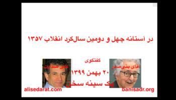 گفتگوی آقای بنیصدر و علی صدارت - در آستانه چهل و دومین سالگرد انقلاب ۱۳۵۷