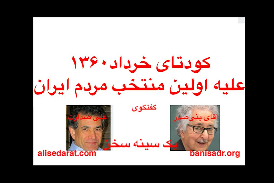 کودتای خرداد ۱۳۶۰برعلیه اولین منتخب مردم ایران -گفتگوی علی صدارت با آقای بنیصدر