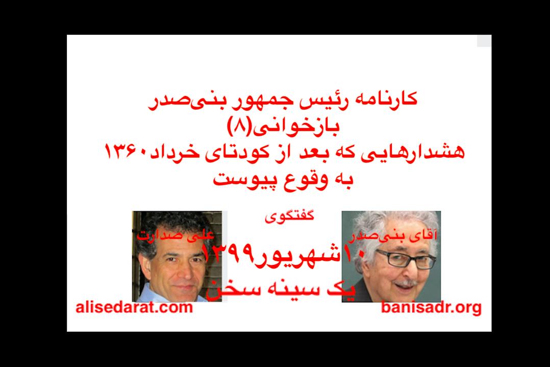 گفتگوی آقای بنیصدر و علی صدارت -کارنامه بنیصدر و بازخوانی(۸)هشدارهایی که بعد از کودتای خرداد۱۳۶۰ به وقوع پیوست
