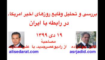 صدارت - بررسی و تحلیل وقایع روزهای اخیر امریکا، در رابطه با ایران