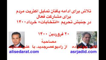 صدارت - تلاش برای ادامه یافتن تمایل اکثریت مردم برای مشارکت فعال در جنبش تحریم «انتخابات» خرداد۱۴۰۰