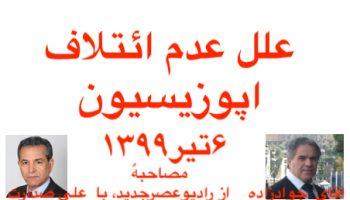 صدارت- علل عدم ائتلاف اپوزیسیون