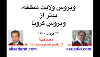 صدارت -  ویروسِ ولايت مطلقه، فاجعهآمیزتر از ويروسِ کرونا، با نگاهی به جنبش ۱۴۰۰