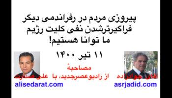 صدارت - پیروزی مردم در رفراندمی دیگر. ما توانا هستیم!