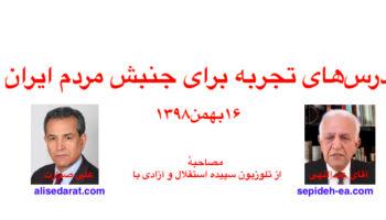 صدارت : درسهای تجربه برای جنبش مردم ایران