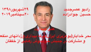 صدارت :سحر خدایاری(محمد بوعزیزی ایران)جرقه بیداری وژدانهای منفعل و مشارکت در جنبش خودجوش رهایی از خفقان