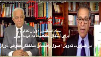 صدارت : سند اساسی دوران گذار برای انتقال حاکمیت به مردم ایران جلسه۷-اصل۴۶تاآخر