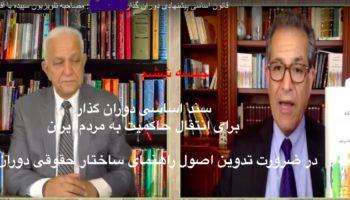 صدارت :سند اساسی دوران گذار برای انتقال حاکمیت به مردم ایران جلسه۶-اصل۳۰تا۴۶