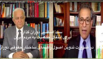صدارت -سند اساسی دوران گذار برای انتقال حاکمیت به مردم ایران جلسه سوم-اصول۱۶تا۱۸