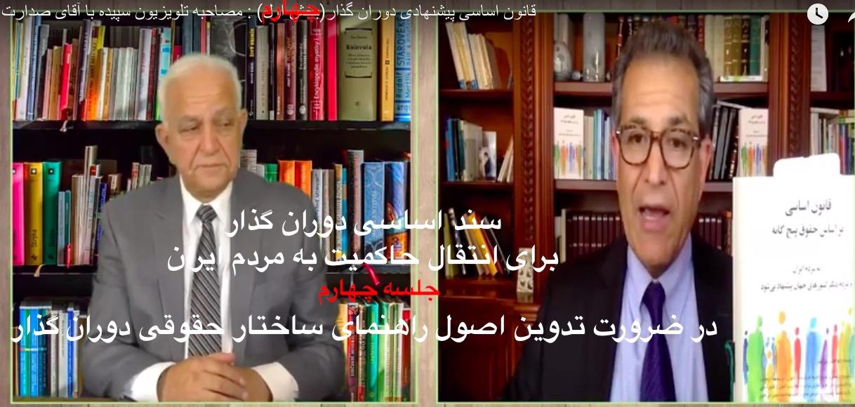 صدارت : سند اساسی دوران گذار برای انتقال حاکمیت به مردم ایران جلسه چهارم-اصول۱۹تا۲۳