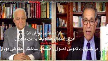 صدارت : سند اساسی دوران گذار برای انتقال حاکمیت به مردم ایران جلسه پنجم-تا اصل۳۰