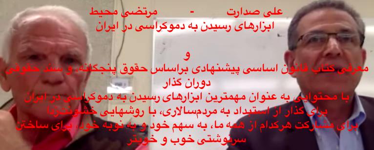 علی صدارت و مرتضی محیط:ابزارهای رسیدن به دموکراسی، سخنرانی در جمع ایرانیان کالیفرنیا
