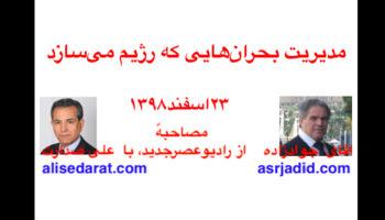 صدارت : مدیریت بحرانهایی که رژیم میسازد