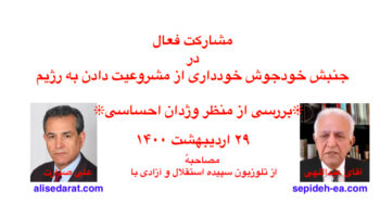 صدارت: مشارکت فعال در جنبش خودجوش خودداری از مشروعیت دادن به رژیم، بررسی از منظر وژدان احساسی
