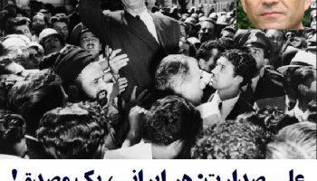 صدارت : هر ایرانی، یک مصدق!