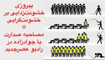 صدارت : پیروزی خشونتزدایی بر خشونتگرایی