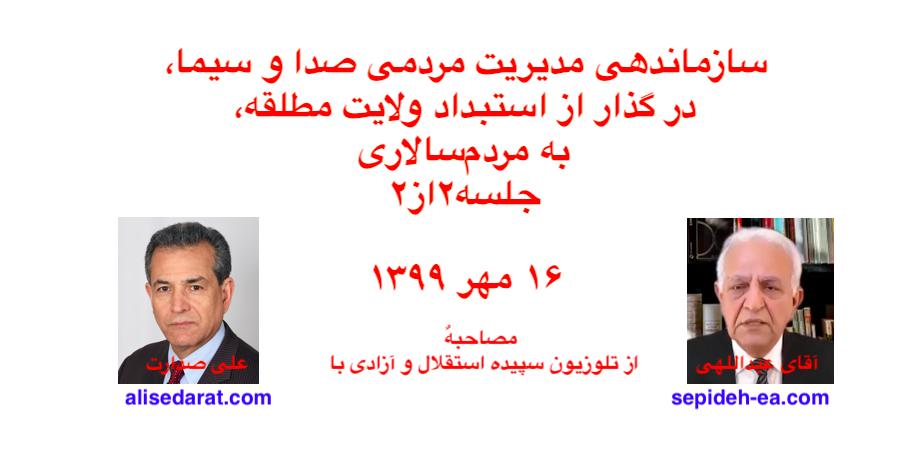 صدارت : سازماندهی مدیریت مردمی صدا و سیما، در گذار از استبداد ولایت مطلقه، به مردمسالاری-جلسه۲از۲