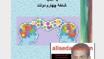 صدارت: رسانههای همگانی به مثابه شاخۀ چهارم دولت