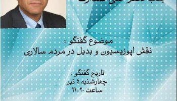 صدارت- نقش اپوزیسیون و بدیل در مردمسالاری در ایران