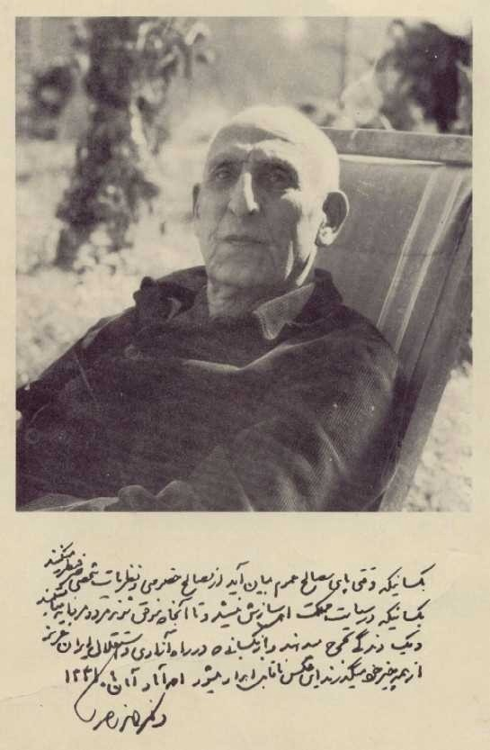 کلینتون:  I publicly acknowledged that the United States had actively overthrown Mossadegh and I apologized for it
