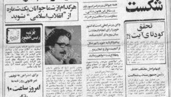 صدارت : به مناسبت کودتای خرداد ۱۳۶۰، یکی از مهمترین عوامل موثر در سرنوشت امروز ما.