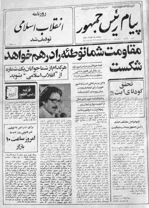روزنامه انقلاب اسلامی توقیف شد