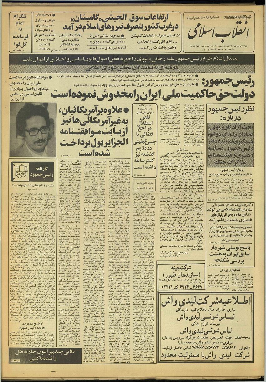اعلام جرم بنی صدر علیه رجائی و بهزاد نبوی بخاطر امضای موافقتنامه الجزایر