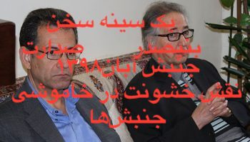 گفتگوی آقای بنیصدر و علی صدارت - جنبش آبان۱۳۹۸-نقش خشونت در خاموشی جنبشها