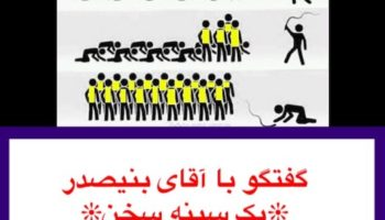 گفتگوی آقای بنیصدر و علی صدارت : حقوق، عدالت اجتماعی، روابط قوا