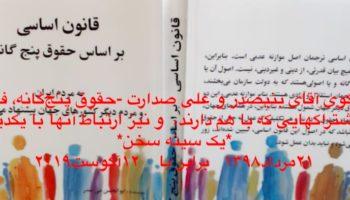 گفتگوی آقای بنیصدر و علی صدارت -حقوق پنجگانه، فرقها و اشتراکهایی که با هم دارند، و نیز ارتباط آنها با یکدیگر