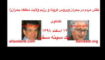 گفتگوی آقای بنیصدر و علی صدارت - نقش مردم در بحران ویروس کرنا و رژیم ولایت مطلقه بحرانزا