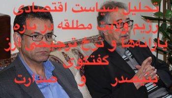 گفتگوی آقای بنیصدر و علی صدارت - تحلیل سیاست اقتصادی رژیم ولایت مطلقه درباره یارانهها و نرخ ترجیحی ارز