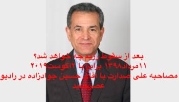 صدارت - بعد از سقوط رژیم چه خواهد شد؟