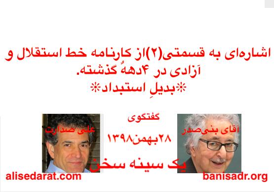 گفتگوی آقای ابوالحسن بنیصدر و علی صدارت - اشارهای به قسمتی(۲)از کارنامه خط استقلال و آزادی در ۴دهه گذشته-بدیلِ استبداد