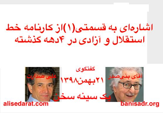 گفتگوی آقای بنیصدر و علی صدارت - اشارهای به قسمتی(۱)از کارنامه خط استقلال و آزادی در ۴دهه گذشته