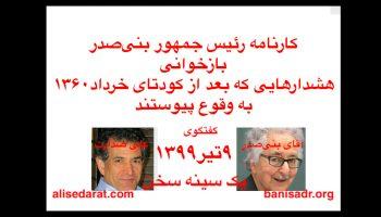 گفتگوی آقای بنیصدر و علی صدارت - کارنامه رئیس جمهور بنیصدر، و بازخوانی(۱)هشدارهایی که بعد از کودتای خرداد۱۳۶۰ به وقوع پیوستند