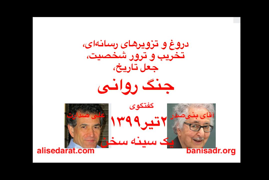 گفتگوی آقای بنیصدر و علی صدارت - دروغ و تزویرهای رسانهای، تخریب و ترور شخصیت، جعل تاریخ، جنگ روانی