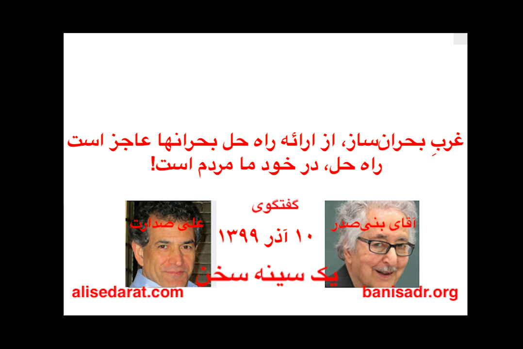 گفتگوی آقای بنیصدر و علی صدارت - غربِ بحرانساز، از ارائه راه حل بحرانها عاجز است. راه حل، در خود ما مردم است!