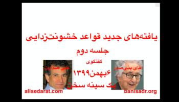 گفتگوی آقای ابوالحسن بنیصدر و علی صدارت – یافتههای جدید (۲) قواعد خشونتزدایی