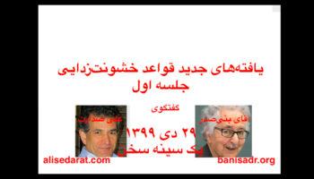 گفتگوی آقای ابوالحسن بنیصدر و علی صدارت - یافتههای جدید (۱) قواعد خشونتزدایی