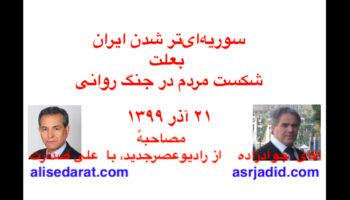 صدارت: سوریهایتر شدن ایران بعلت شکست مردم در جنگ روانی
