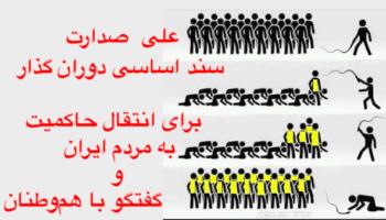 علی صدارت : سند اساسی دوران گذار و گفتگو با هموطنان.
