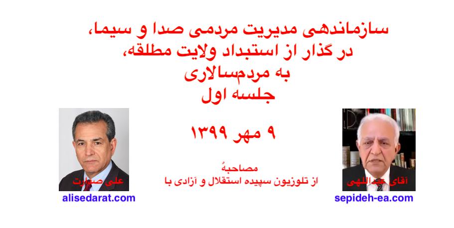 صدارت : سازماندهی مدیریت مردمی صدا و سیما، در گذار از استبداد ولایت مطلقه، به مردمسالاری-جلسه۱از۲