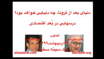 گفتگوی آقای بنیصدر و علی صدارت - دنیای بعد از کرونا، چه دنیایی خواهد بود، درسهایی در بُعد اقتصاد