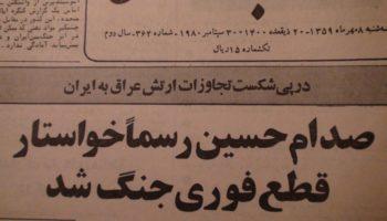 بنیصدر و دفاع از وطن در مقابل حمله صدام به ایران