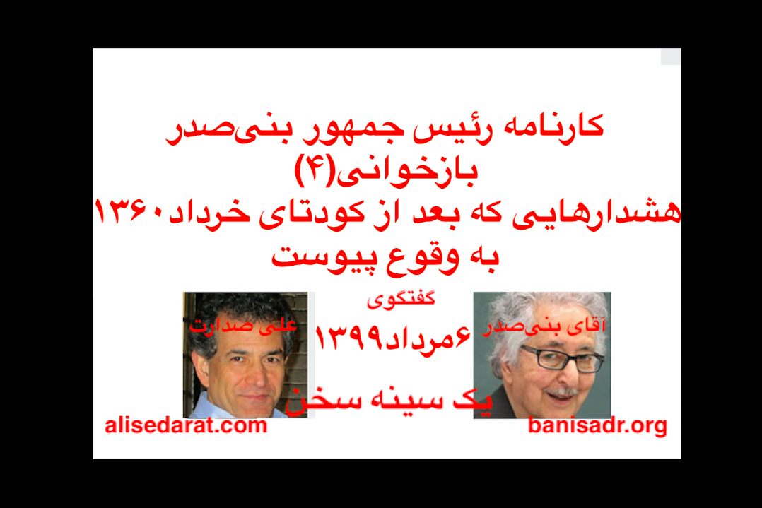 گفتگوی آقای بنیصدر و علی صدارت -کارنامه بنیصدر و بازخوانی(۴)هشدارهایی که بعد از کودتای خرداد۱۳۶۰ به وقوع پیوست
