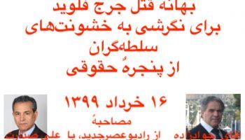 صدارت- بهانه قتل جرج فلوید برای نگرشی به خشونتهای سلطهگران، از پنجرهٌ حقوقی