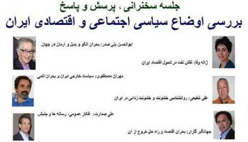 جلسه بررسی اوضاع سیاسی اجتماعی و اقتصادی ایران