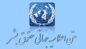 متن اعلاميه جهانی حقوق بشر