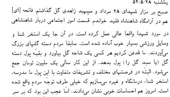 اذعان علم به کودتای 28 مرداد